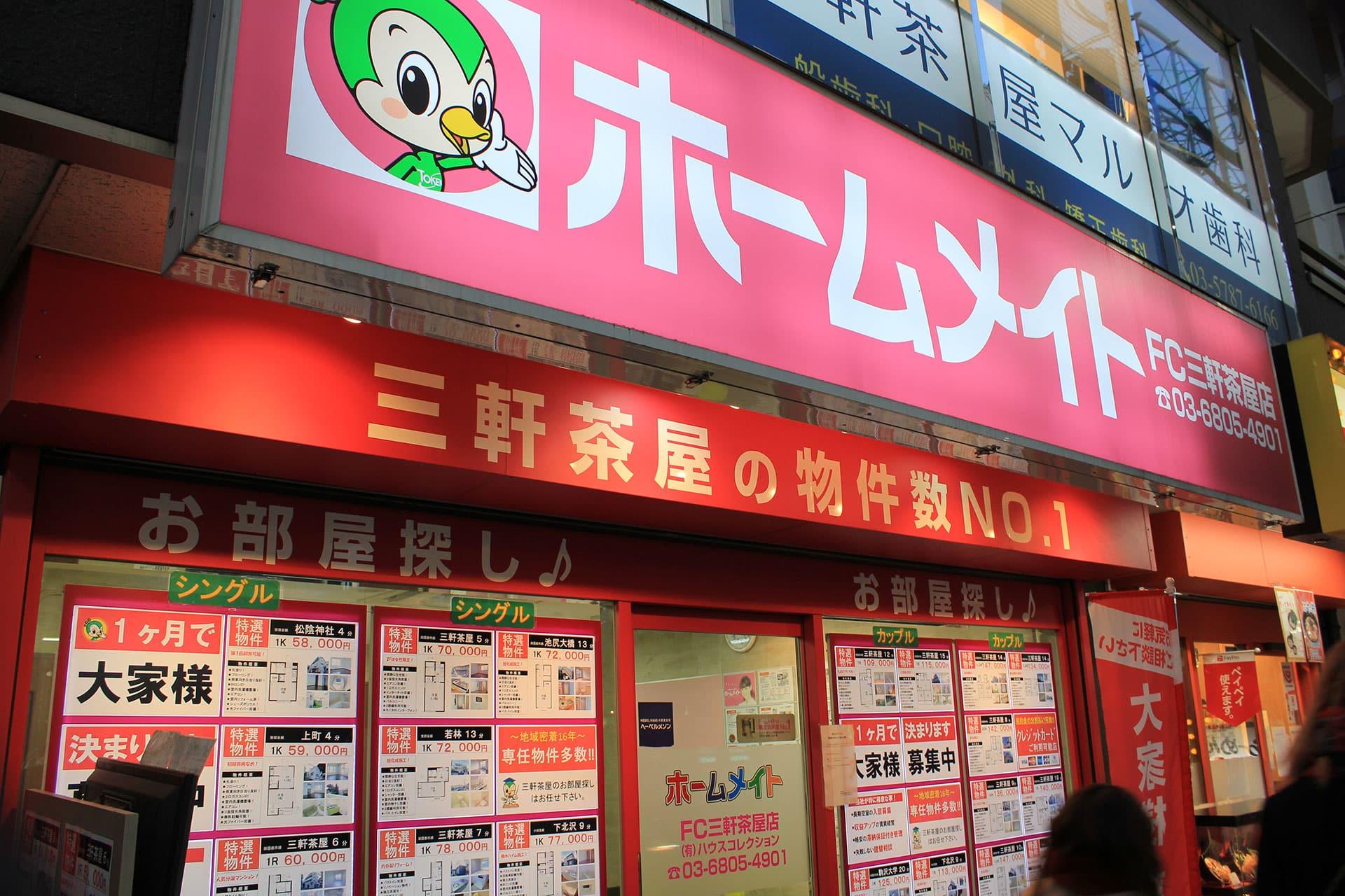 ホームメイトFC三軒茶屋店 (有)ハウスコレクション