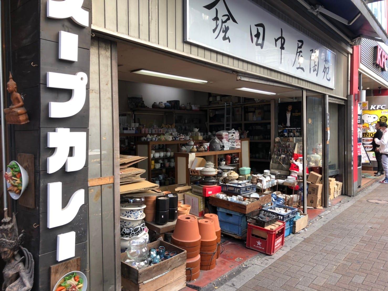 田中屋陶苑