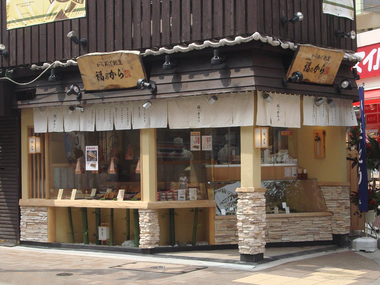 福のから 三軒茶屋店
