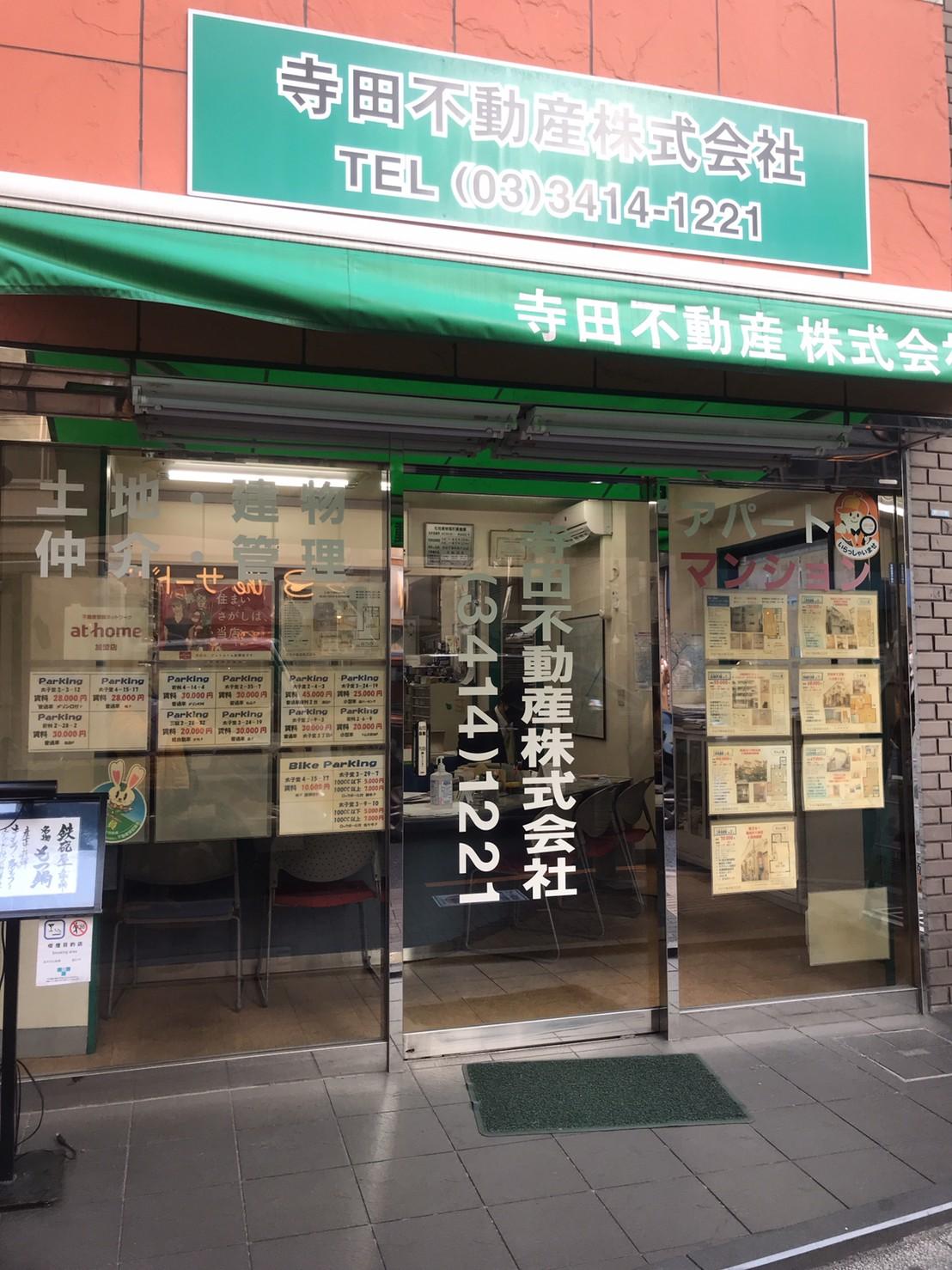 寺田不動産(株)