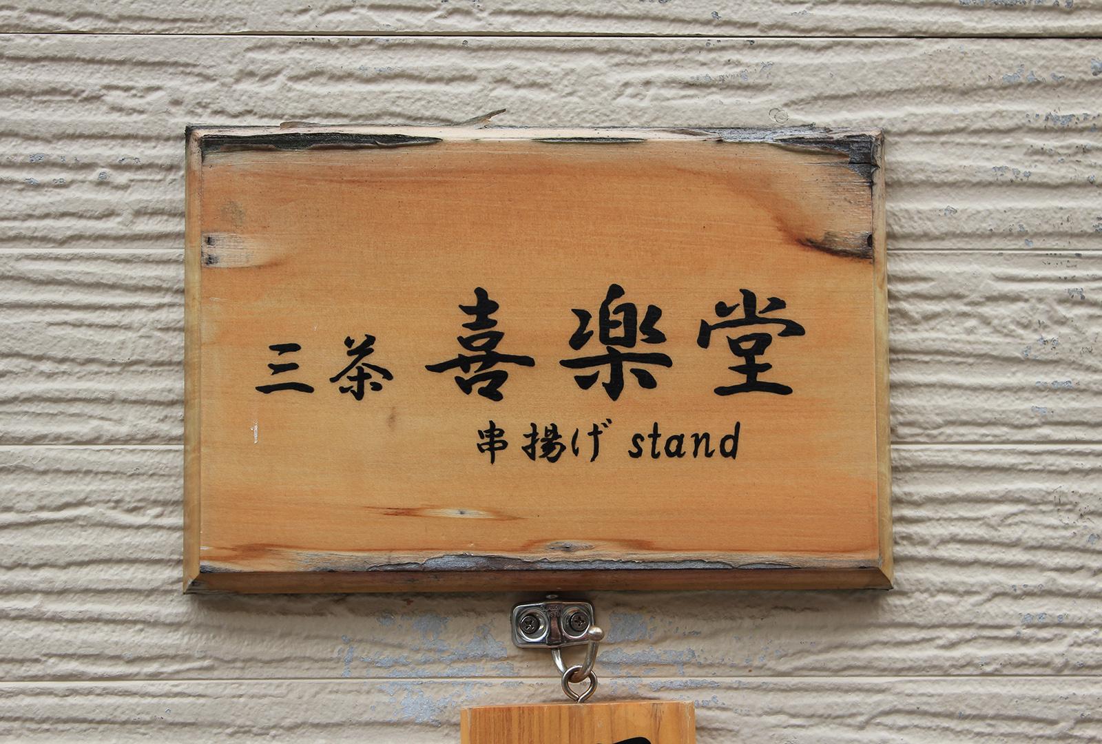 三茶喜楽堂
