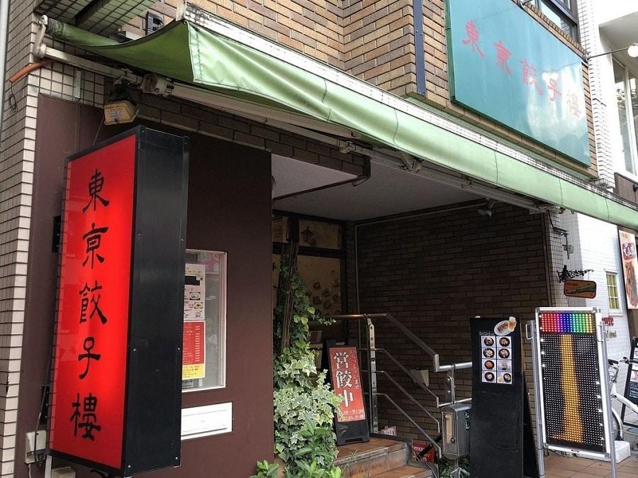 東京餃子樓 茶沢通り店