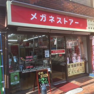 メガネストアー 三軒茶屋店