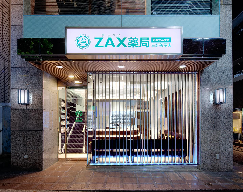 ZAX薬局 三軒茶屋店