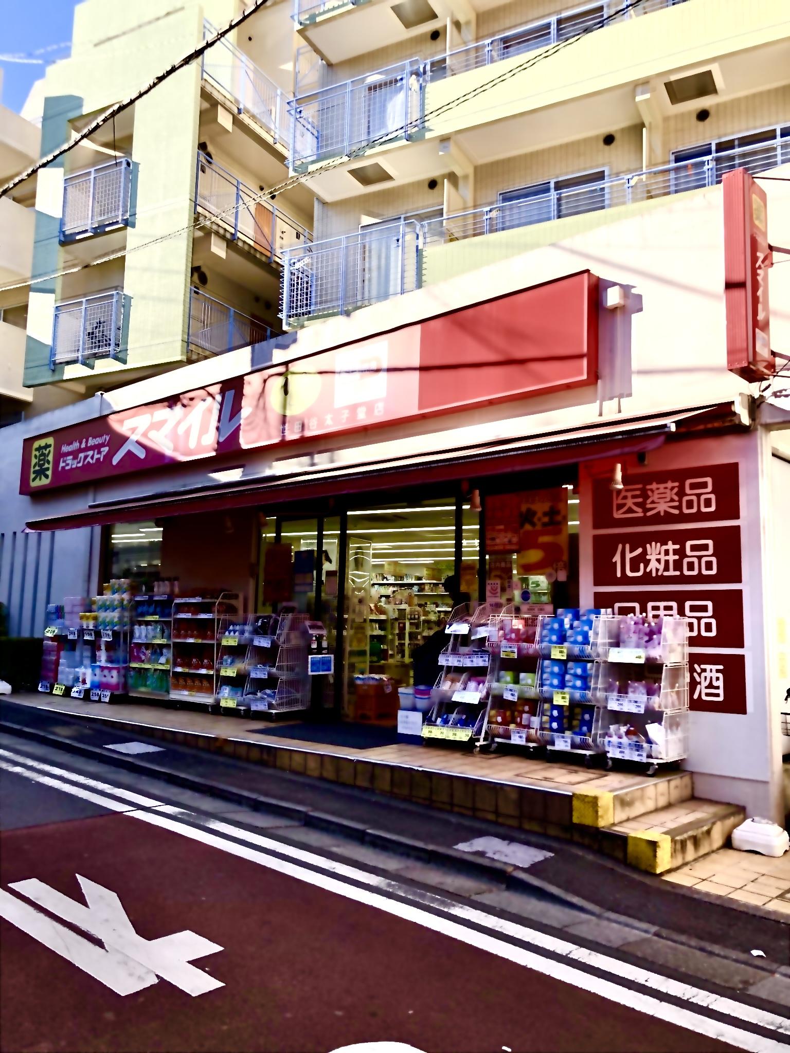 ドラッグストアスマイル世田谷太子堂店