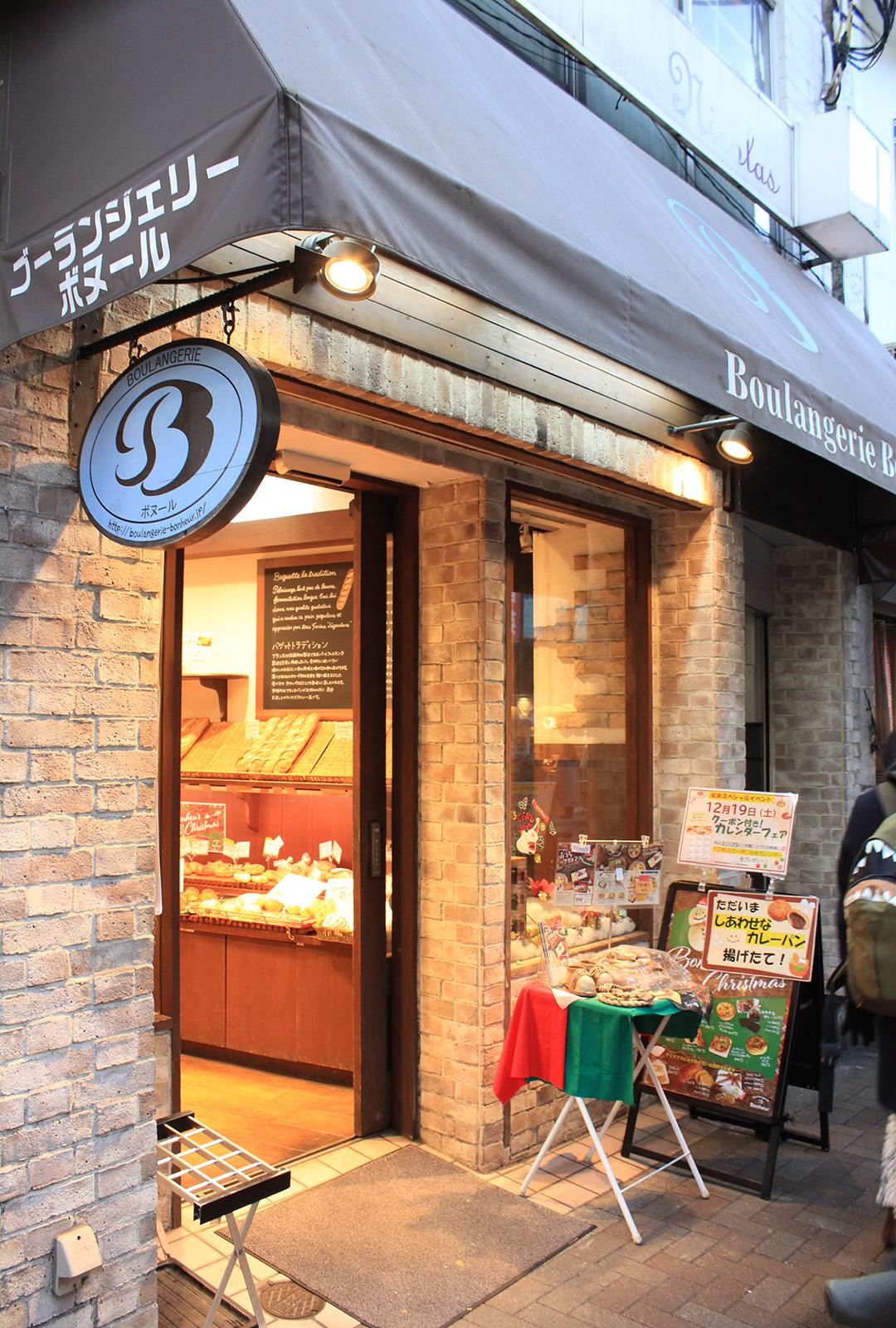ブーランジェリー・ボヌール 三軒茶屋本店