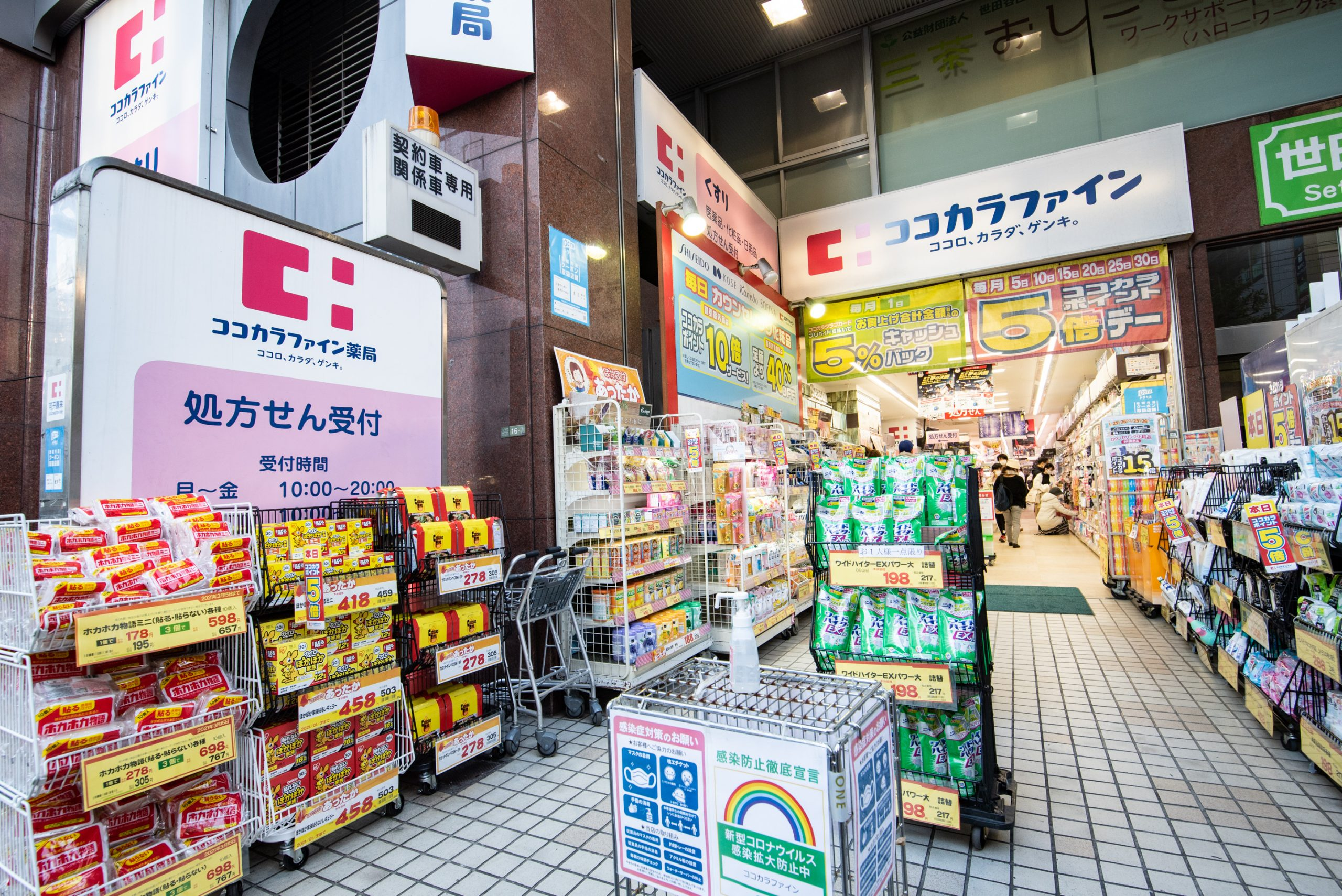 ココカラファイン 茶沢通り店
