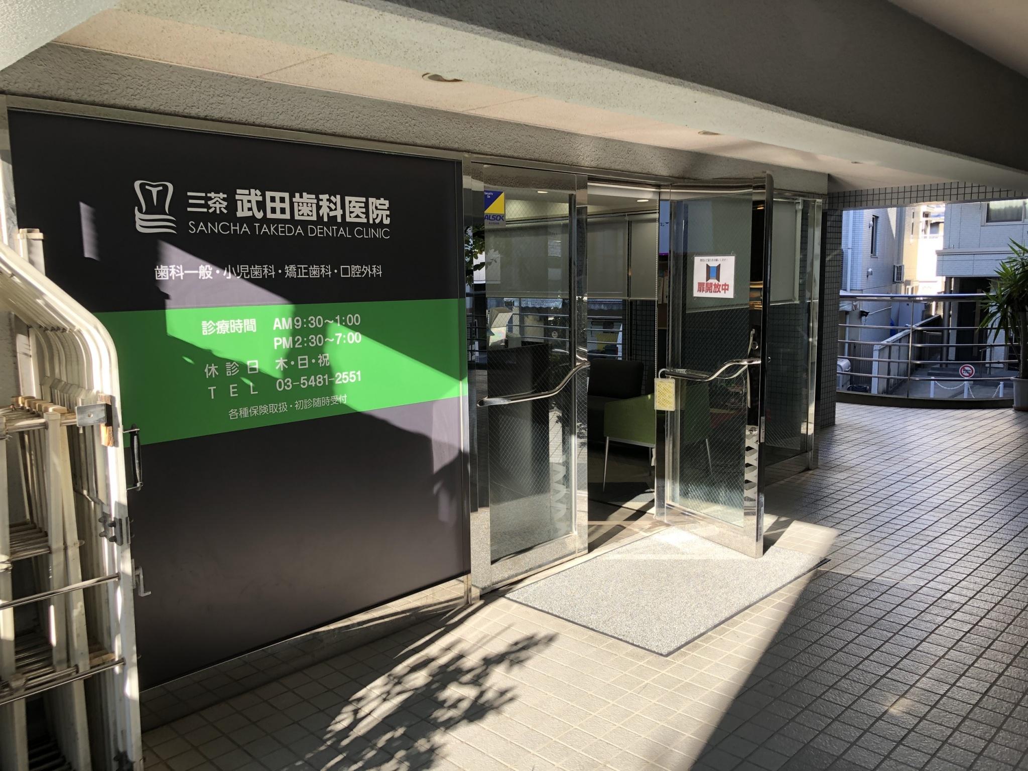 三茶 武田歯科医院