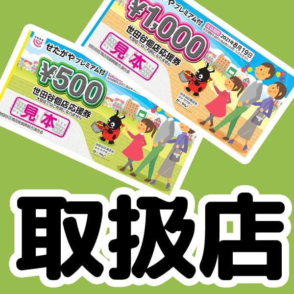 """プレミアム30%つき""""世田谷個店応援券""""取扱店"""