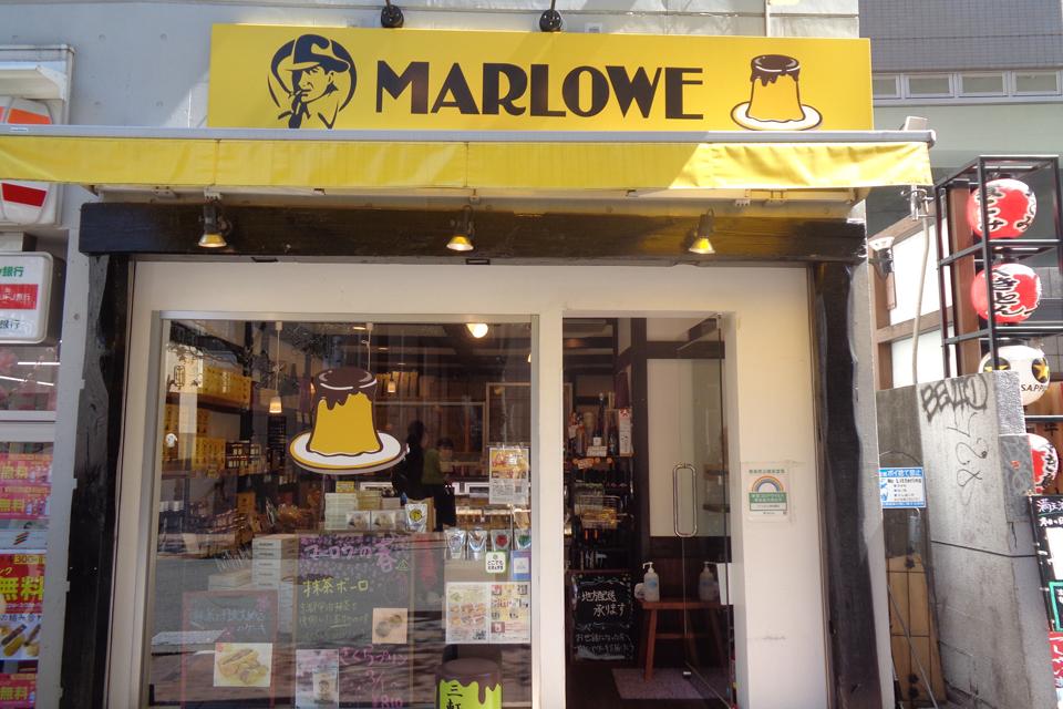 マーロウ 三軒茶屋店