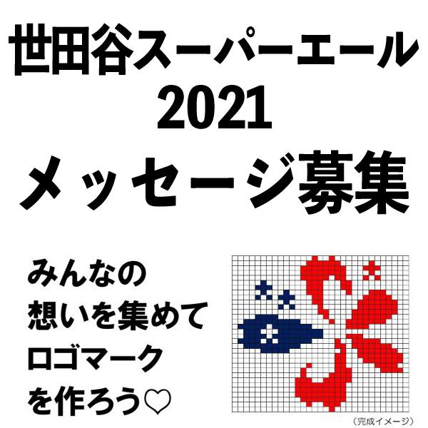 世田谷スーパーエール 2021 メッセージ募集!
